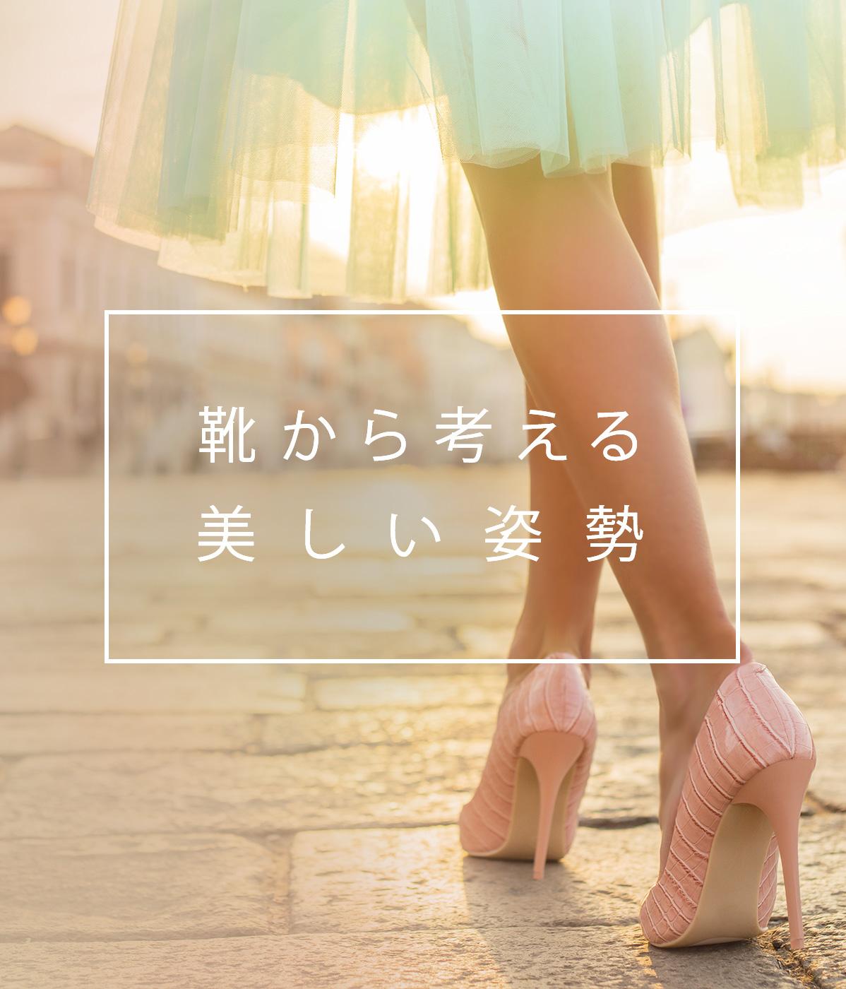 zapaterie|靴から考える美しい姿勢